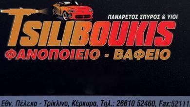 Photo of Φανοποιοί, βαφείο αυτοκινήτων, Κέρκυρα, Τσιλιμπούκης
