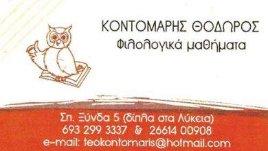 Photo of Φιλολογικά μαθήματα, Κέρκυρα, Κοντομάρης Θόδωρος