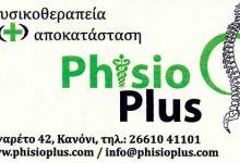 Photo of Φυσικοθεραπεία και αποκατάσταση, Κέρκυρα, Phisio Plus