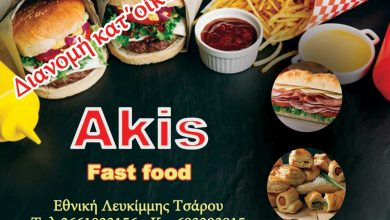 Photo of Akis Fast food, Κέρκυρα, Τσάρου