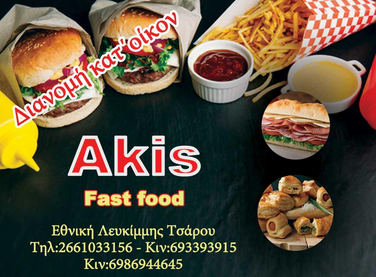 akis-fast-food,-corfu-pro,-onesmart-promotion