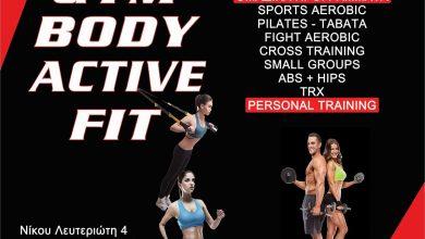 Photo of Γυμναστήριο Gym Body Active Fit, Κέρκυρα, Τσιλιμπάρης Σπύρος