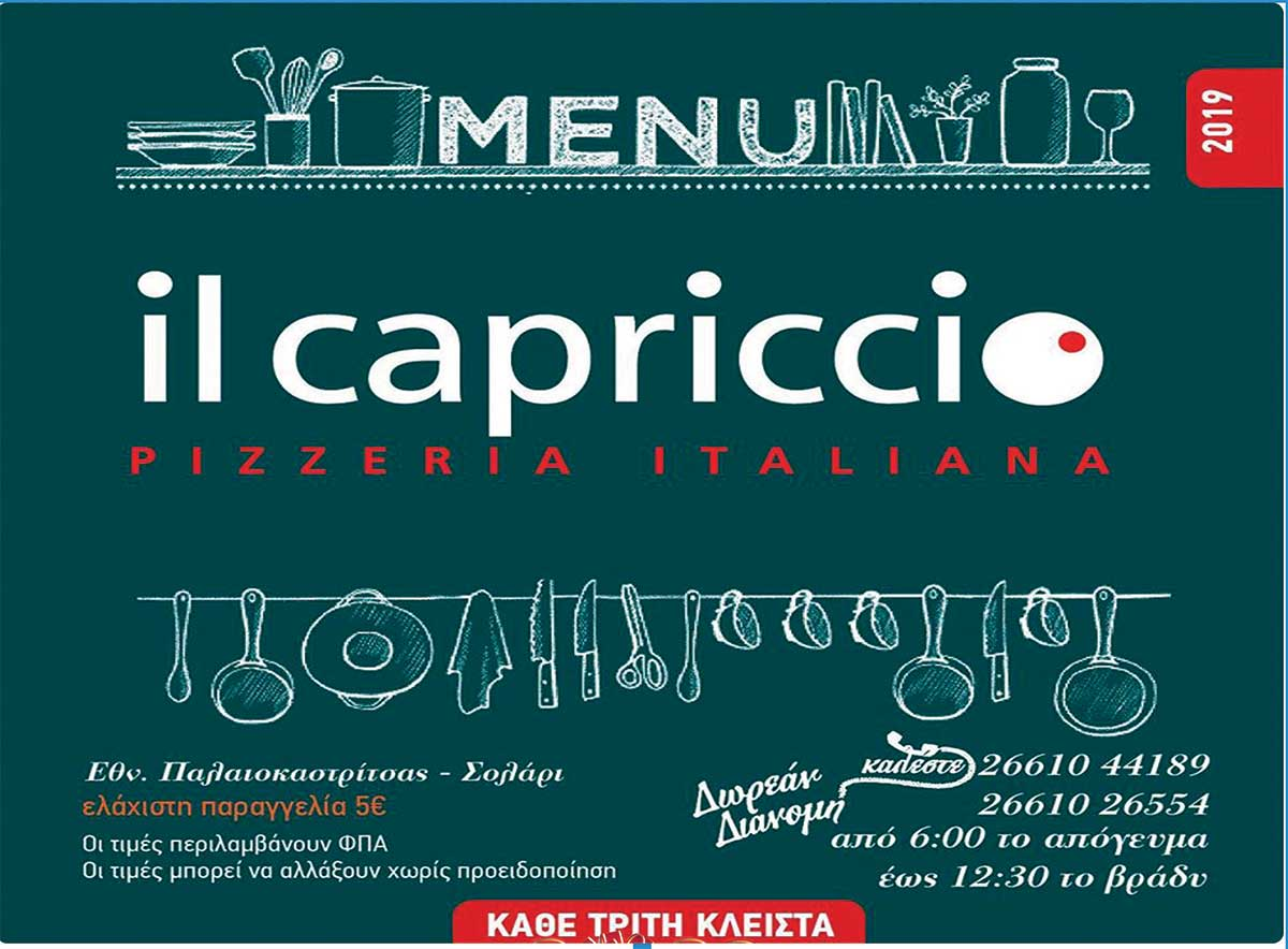 il-capriccio,-corfu-pro,-onesmart-promotion
