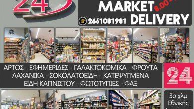 Photo of Mini Market 24, Κέρκυρα, Εθνική Λευκίμμης