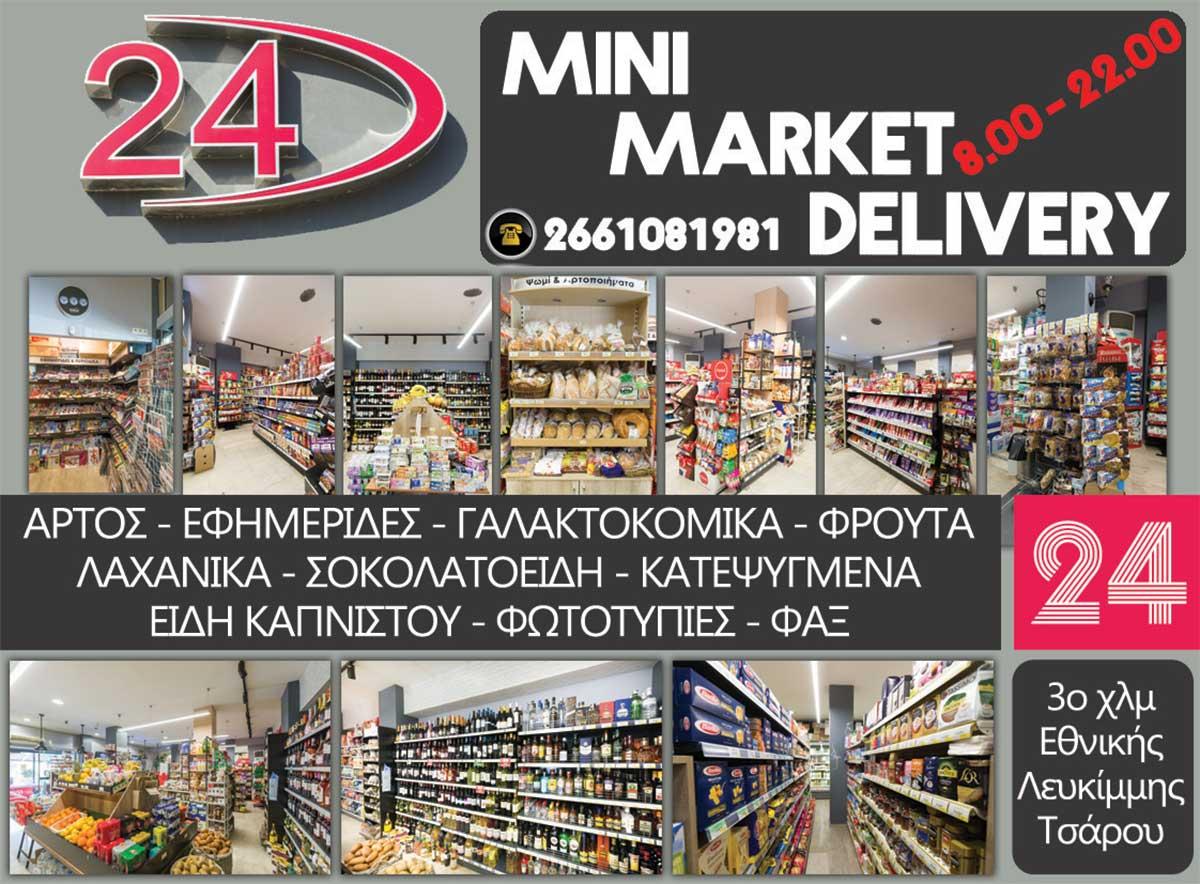 mini-market-24-,-corfu-pro,-onesmart-promotion
