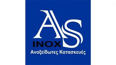 Photo of Ανοξείδωτες κατασκευές , Κέρκυρα, AS Inox, Σπιτιέρης Αλέξανδρος