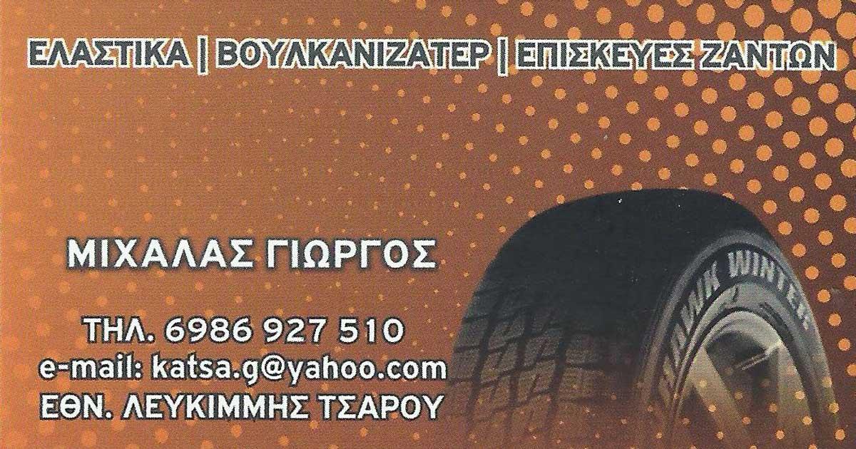 Ελαστικά Βουλκανιζατέρ Επισκευές ζαντών Μιχαλάς Γιώργος στην Κέρκυρα 1