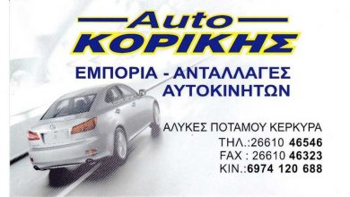 Photo of Εμπόριο Αυτοκινήτων, Κέρκυρα, Auto Κορίκης