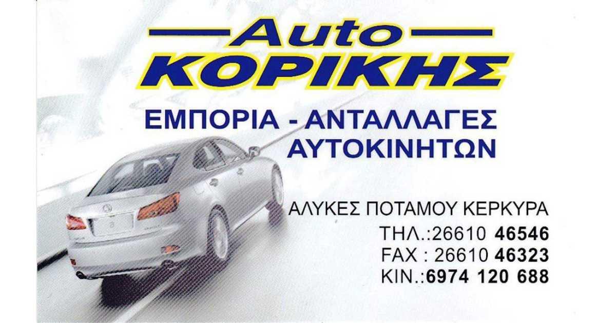 Εμπόριο Αυτοκινήτων, Κέρκυρα, Auto Κορίκης