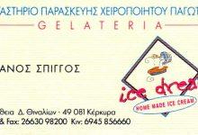 Photo of Εργαστήριο Παρασκευής Παγωτού, Κέρκυρα, Θάνος Σπίγγος