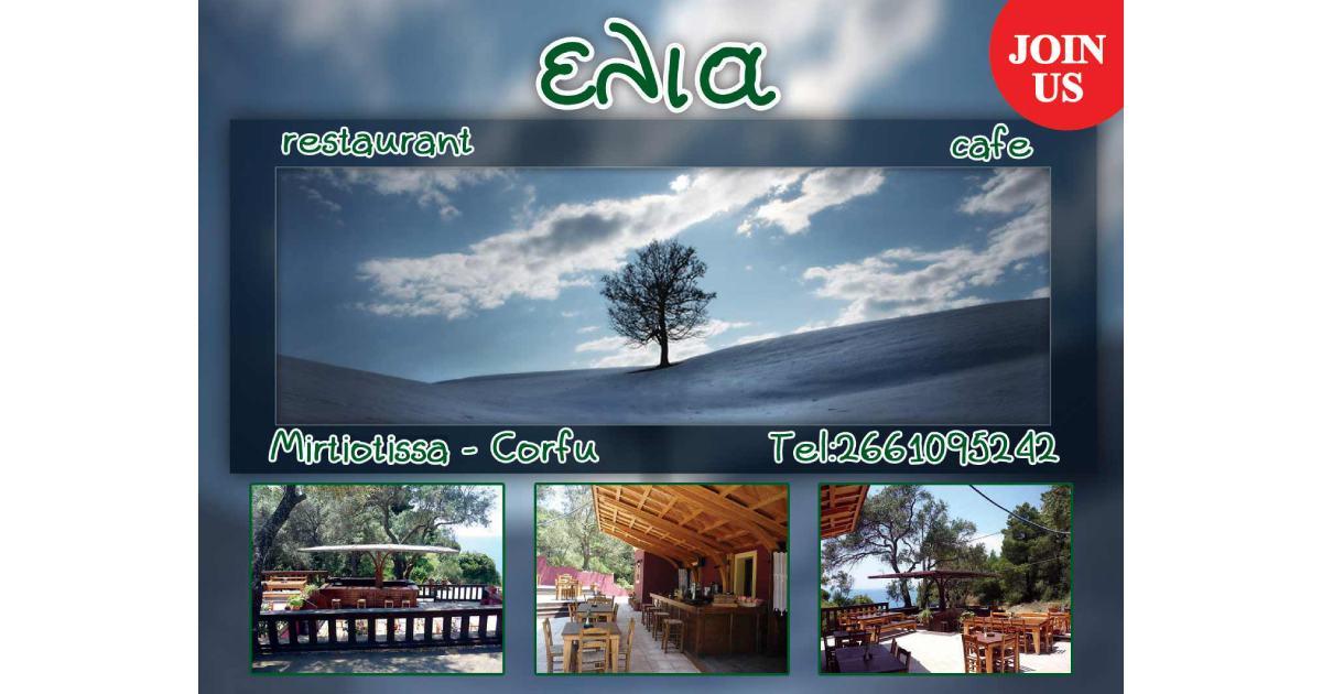 Εστιατόριο, Ταβέρνα, Κέρκυρα, Ελιά, Μυρτιώτισσα