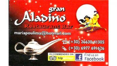 Photo of Εστιατόριο, Ταβέρνα, Κέρκυρα, Gran Aladino