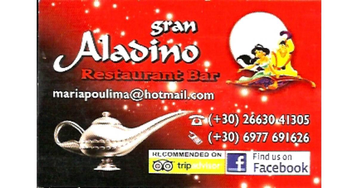 Εστιατόριο, Ταβέρνα, Κέρκυρα, Aladino