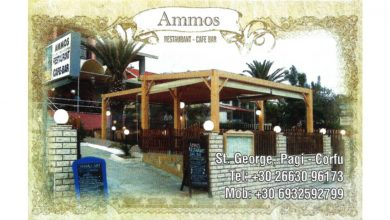 Photo of Εστιατόριο, Ταβέρνα, Κέρκυρα, Ammos
