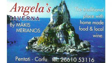 Photo of Εστιατόριο, Ταβέρνα, Κέρκυρα, Angela's