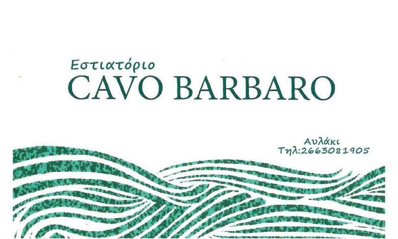 Εστιατόριο, Ταβέρνα, Κέρκυρα, Cavo Barbaro