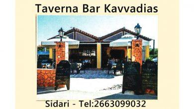 Photo of Εστιατόριο, Ταβέρνα, Κέρκυρα, Kavvadias