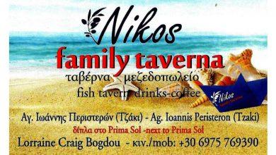 Photo of Εστιατόριο, Ταβέρνα, Κέρκυρα, Nikos, Family Taverna