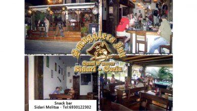 Photo of Εστιατόριο, Ταβέρνα, Μπαρ, Κέρκυρα, Smugglers Inn