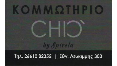 Photo of Κομμωτήριο, Κέρκυρα, Chic by Spirela
