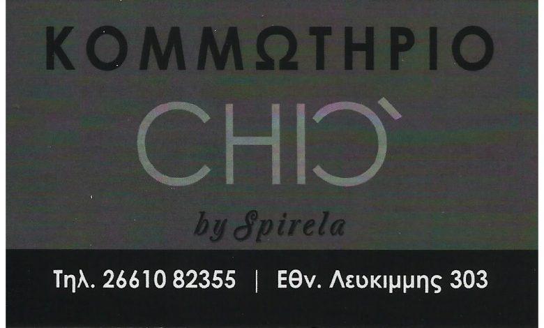 Κομμωτήριο, Κέρκυρα, Chic by Spirela