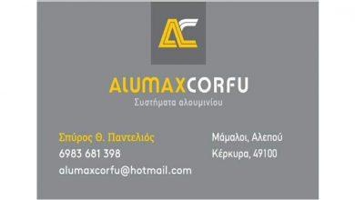 Photo of Κουφώματα Αλουμινίου , Κέρκυρα, Alumax, Παντελιός