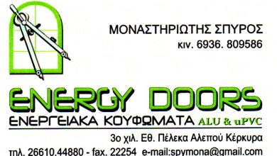 Photo of Κουφώματα Αλουμινίου , Κέρκυρα, Energy Doors