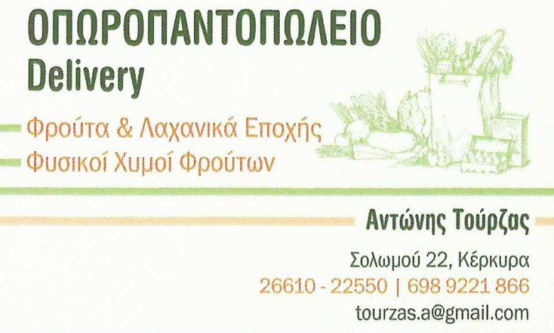 Οπωροπαντοπωλείο Delivery, Κέρκυρα, Αντώνης Τούρζας