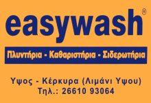 Photo of Πλυντήρια, Καθαριστήρια, Κέρκυρα, EasyWash