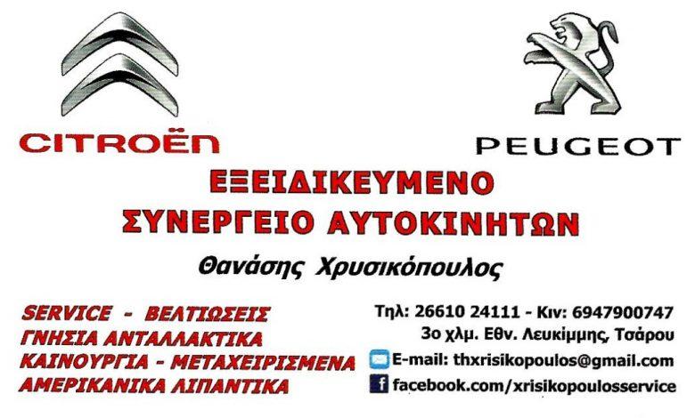 Συνεργείο αυτοκινήτων, Κέρκυρα, Θανάσης Χρυσικόπουλος, Citroen, Peugeot