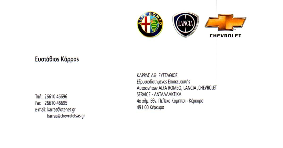Συνεργείο αυτοκινήτων, Κέρκυρα, Καρράς Ευστάθιος, Alfa Romeo, Lancia, Cevrolet