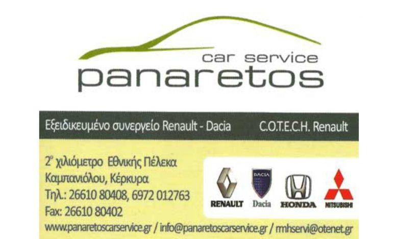 Συνεργείο αυτοκινήτων, Κέρκυρα, Πανάρετος, Car Service