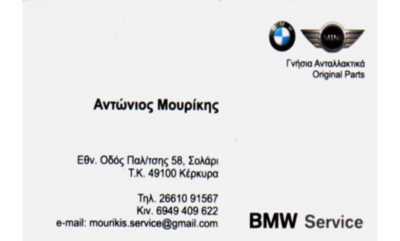 Συνεργείο αυτοκινήτων, Κέρκυρα, BMW, Μουρίκης Αντώνης