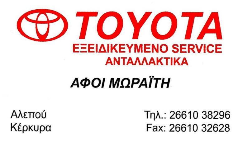 Συνεργείο αυτοκινήτων, Κέρκυρα, Toyota, Αφοι Μωραϊτη