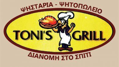 Photo of Ψησταριά, Toni's Grill, Κέρκυρα