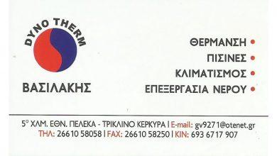Photo of Ψύξη, Θέρμανση, Κλιματισμός, Κέρκυρα, Βασιλάκης, Dyno Therm