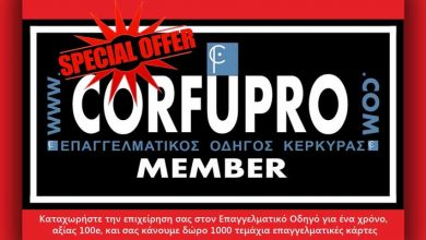 Photo of Προσφορά, Διαφημιστική Εταιρεία, Κέρκυρα, Νίκος Φαϊτάς
