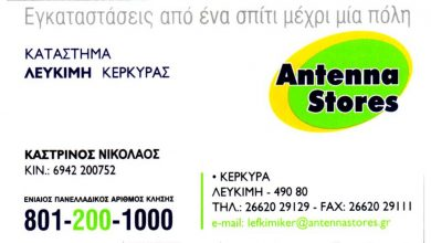 Photo of Antenna Stores, Κέρκυρα, Καστρινός Νικόλαος