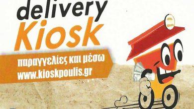Photo of Delivery Kiosk, Κέρκυρα