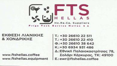 Photo of Frigotech , επαγγελματικός εξοπλισμός, εμπόριο καφέ Κέρκυρα