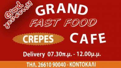 Photo of Grand Fast Food, Κέρκυρα, Κοντόκαλι