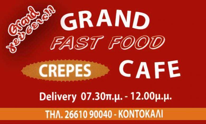 Grand Fast Food, Κέρκυρα, Κοντόκαλι