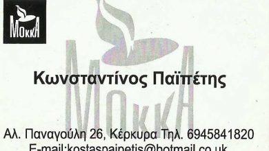 Photo of Mokka, Εμπόριο καφέ, Κέρκυρα, Κωνσταντίνος Παϊπέτης