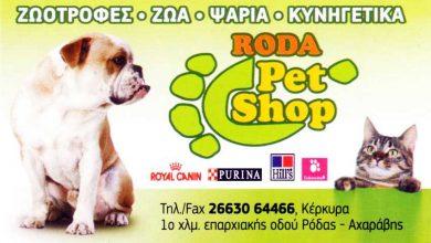 Photo of Pet Shop, Κέρκυρα, Ρόδα