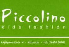 Photo of Piccolino, Παιδικά ρούχα, Κέρκυρα