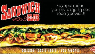 Photo of Sandwich Club Fast Food, Κέρκυρα