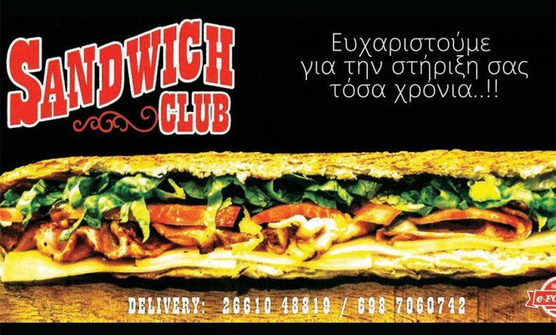 Sandwich Club Fast Food, Κέρκυρα