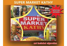 Photo of Super Market, Κέρκυρα, Kathy, Παλαιοκαστρίτσα