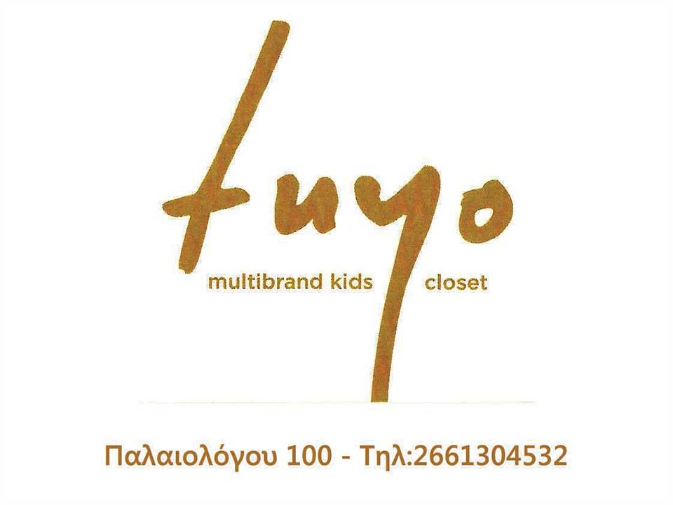 Tuyo multibrand kids closet, Κέρκυρα