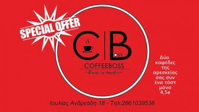 Photo of Προσφορά, Coffee Boss, Κέρκυρα